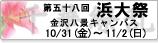 浜大祭 10/31(金)〜11/2(日)