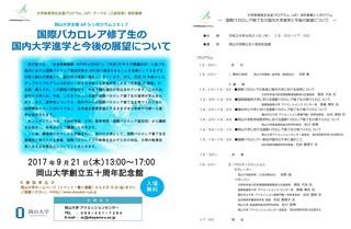 20170921okayama-u.jpg